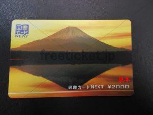 図書カードNEXT2000