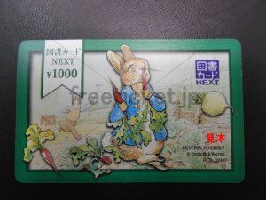 図書カードNEXT1000