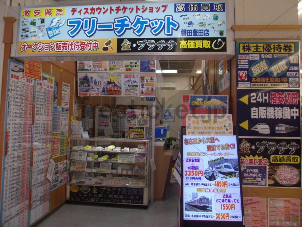 豊田店正面全体像