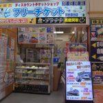 フリーチケット磐田豊田店|マックスバリュ豊田店内1階|店舗詳細情報