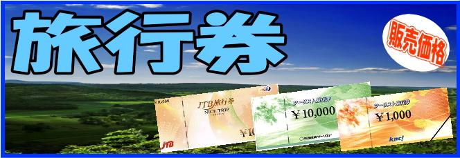 JTB/近畿日本/名鉄観光/各種旅行券-販売