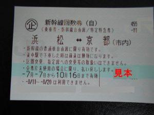 新幹線自由席回数券|浜松-京都