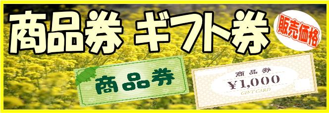 商品券・ギフト券-販売