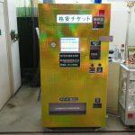 金券自動販売機をリニューアルしました フリーチケット浜松可美店