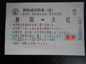 新幹線自由席回数券|静岡-浜松