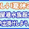 名古屋港水族館格安販売|入館券をお得に購入!