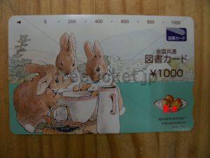 図書カード1000
