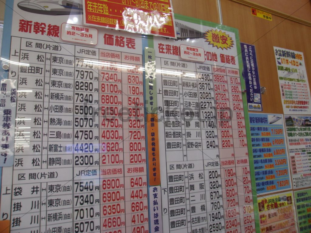 豊田店新幹線・在来線価格表