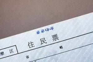 住民票の取得|郵送買取