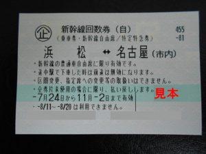 新幹線自由席回数券|浜松-名古屋(市内)