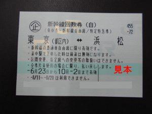 新幹線自由席回数券|東京-浜松