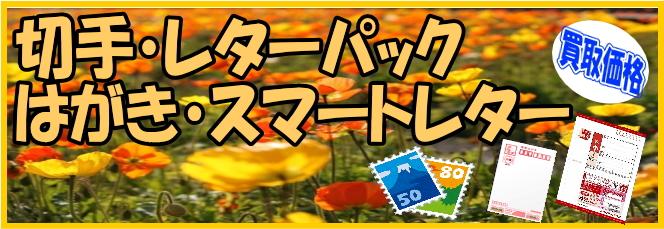 切手・はがき・レターパック・スマートレター-買取