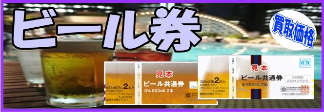 ビール券/お米券/清酒券/醤油券/その他食品券-買取