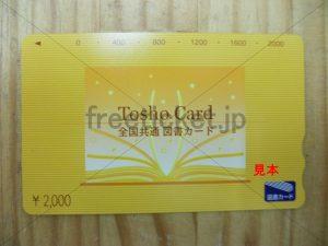 図書カード2000