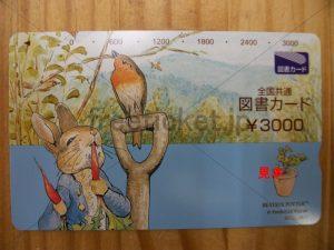 図書カード3000