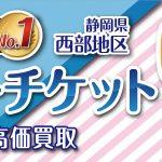 K-NET浜松駅北口3階が人気の理由|親切・丁寧な金券ショップ