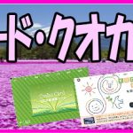 図書カード・QUOカード・プリペイドカード|高価買取/換金価格表