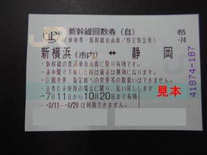 新幹線自由席回数券|静岡-新横浜