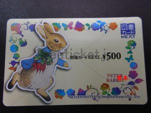 図書カードNEXT500