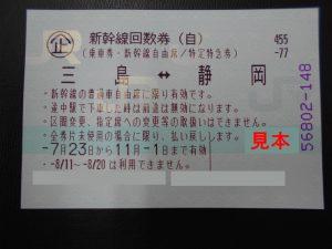 新幹線自由席回数券|静岡-三島