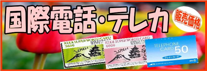 国際電話カード・テレカ-販売