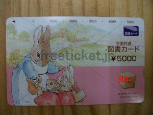 図書カード5000