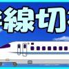 新幹線回数券(片道・往復)格安チケット|格安販売価格表
