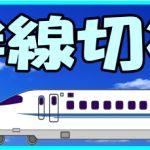 浜松駅をはじめとする新幹線時刻表・在来線時刻表リンク