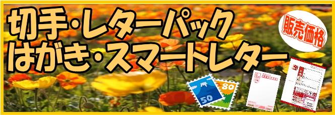 切手・はがき・レターパック・スマートレター-販売