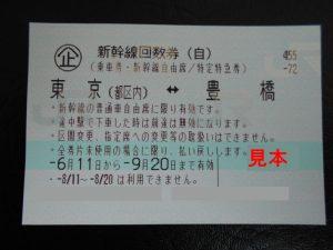 新幹線自由席回数券|豊橋-東京