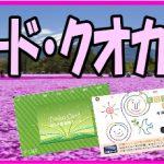 図書カード・クオカード・テレカ|プリペイドカード格安販売価格表
