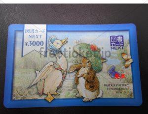 図書カードNEXT3000
