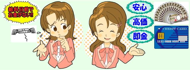JR 東海道 新幹線 回数券買取|94%~98%の超高価買取!!金券ショップには買取率高い商品が豊富 郵送買取可能です!!