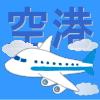 浜松から新幹線で成田空港に行くために金券ショップを利用してお得にする方法