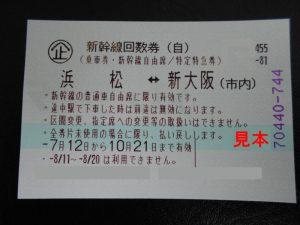 新幹線自由席回数券|浜松-新大阪