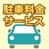 10万円以上のお買上・買取りで駐車料金サービスします【K-NET浜松駅北口店3階限定】