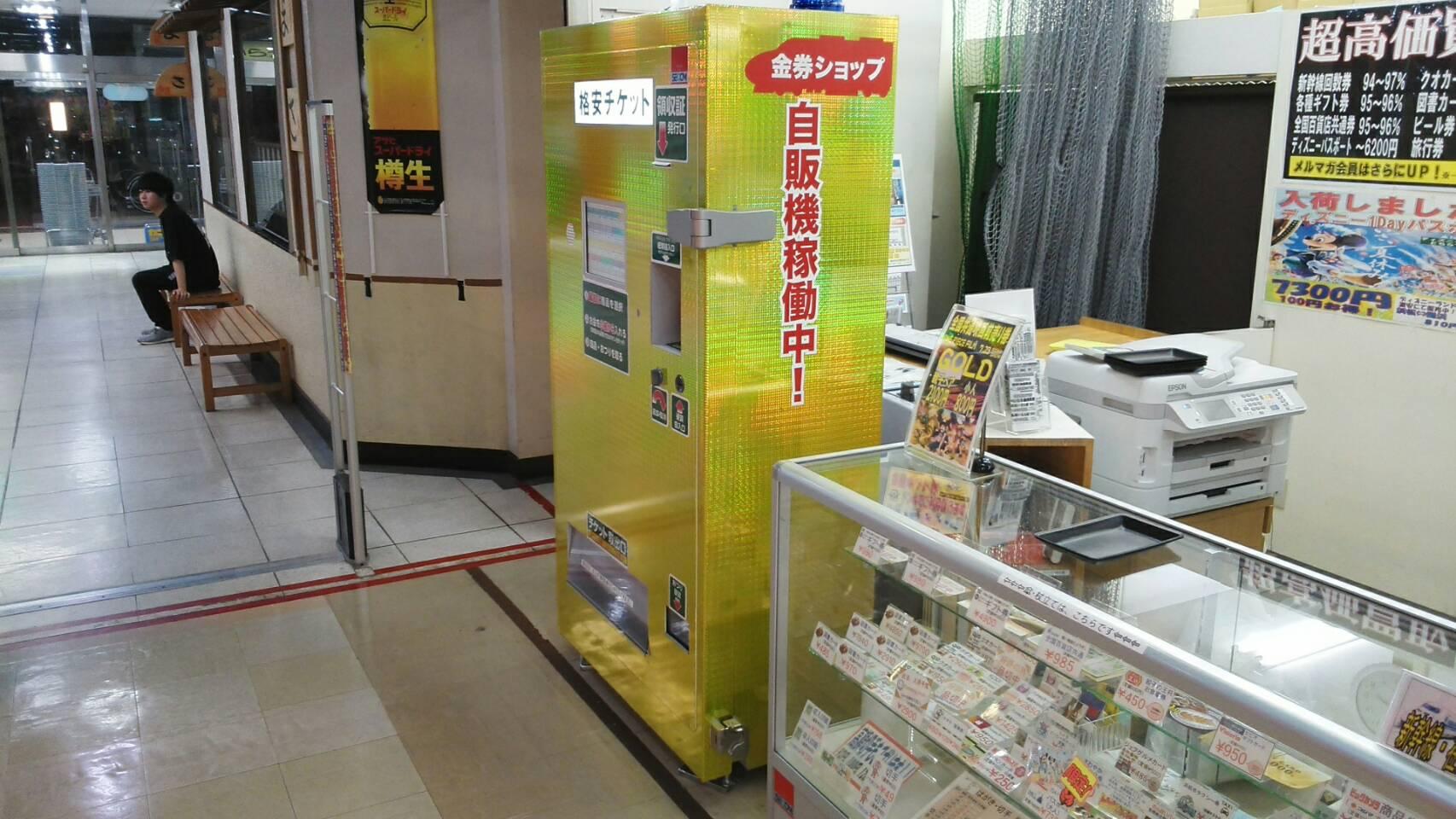 ドンキ金券自動販売機右側