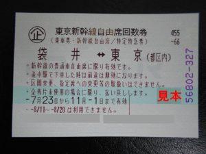新幹線自由席回数券|袋井-東京