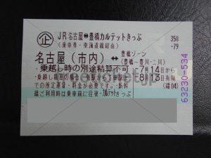 カルテット二川名古屋