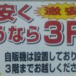 K-NET浜松駅北口店3階は自動販売機の設置はしていません。
