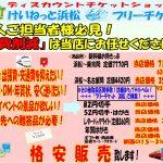 【法人限定】金券格安販売注文書