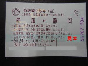 新幹線自由席回数券|静岡-熱海