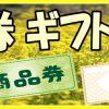 商品券 買取・ギフトカード 買取|高価買取・換金価格表