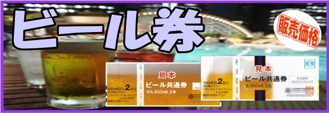 ビール券/お米券/清酒券/醤油券/その他食品券-販売