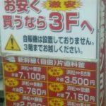 浜松駅北口3階の金券ショップ|K-NET浜松駅北口店3階が店舗限定で格安セールを開催中