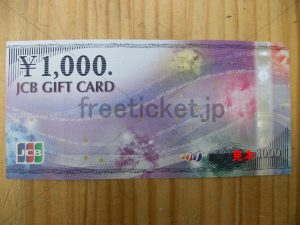 JCBギフトカード1000