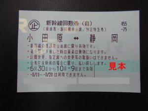 新幹線自由席回数券|静岡-小田原
