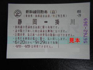 新幹線自由席回数券|静岡-掛川