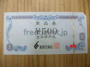 遠鉄商品券500
