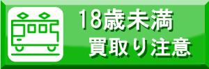 18きっぷ 同意書